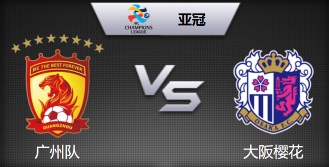 Guangzhou Evergrande x Cerezo Osaka